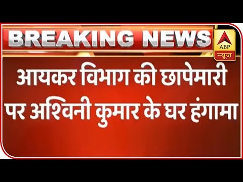 Bhopal: Income Tax Raids Residence Of Ashwani Sharma | ABP News