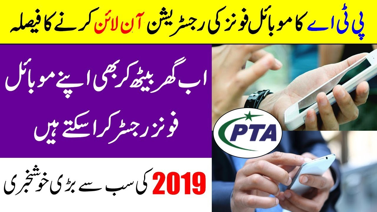 PTA's Online Mobile Registration System for Overseas Pakistanis is Coming Soon
