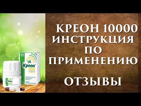 Как пить креон 10000 взрослым