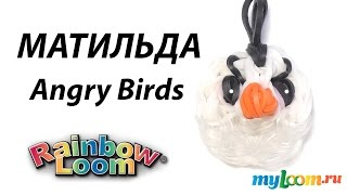 Матильда  Злые Птицы из резинок Rainbow Loom Bands. Урок 292 | Angry birds Rainbow Loom m4v