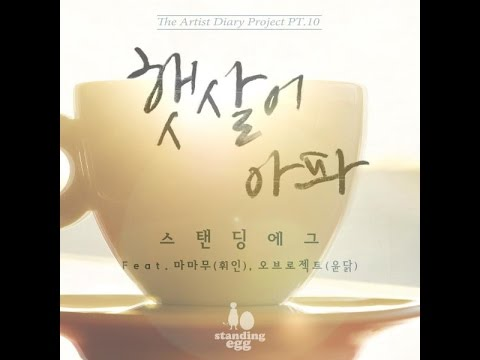 STANDING EGG - 햇살이 아파 (Feat. 마마무 '휘인', 오브로젝트'윤닭')