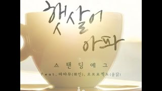 STANDING EGG - 햇살이 아파 (Feat. 마마무