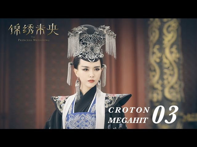 錦綉未央 The Princess Wei Young 03 唐嫣 羅晉 吳建豪 毛曉彤 CROTON MEGAHIT Official
