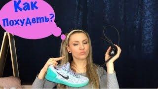 Спортивные покупки/Как похудеть/Кроссовки Nike/Скакалка Adidas