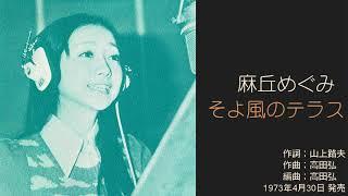Vocal; Megumi Asaoka Lyrics; Michio Yamagami Music; Hiroshi Takada ...