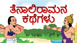 Tenali Raman stories in Kannada   Moral Stories for kids   Animated Stories for Children