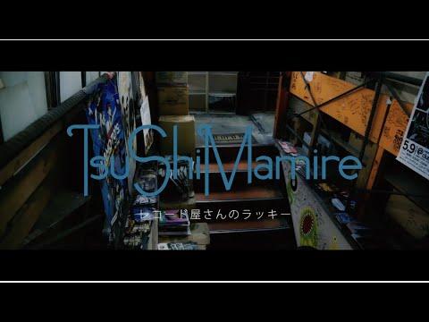 レコード屋さんのラッキー つしまみれ / LUCKY in the Record Store    TsuShiMaMiRe