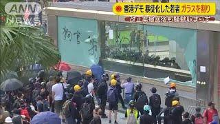 香港デモ 暴徒化した若者ガラス割り・・・騒動収まらず(19/09/09)