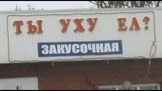 Лютые рестораны. Кафе ПОНОС!!!
