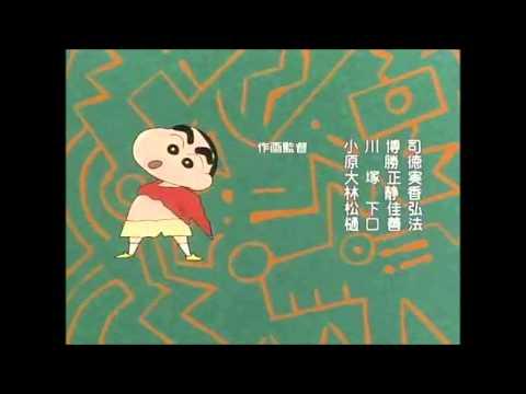 DO-して 1.33倍速 クレヨンしんちゃんED3 Crayon Shinchan ed - YouTube
