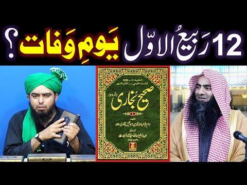 Kia 12-Rabi-ul-Awwal WAFAT-un-NABI ﷺ ka GHAM mananay ka DIN hai ??? (By Engineer Muhammad Ali Mirza)
