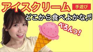 アイスクリーム「どこから食べよかな♪とけちゃうよ~」夏にぴったり!子どもに人気の手遊び!