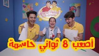 عصومي ووليد في قبضة جنى !! | 8 SECONDS CHALLENGE