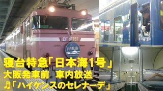 【車内放送】寝台特急「日本海1号」(24系 ハイケンスのセレナーデ 大阪発車前)