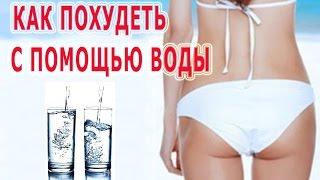 ★Как ПОХУДЕТЬ с помощью воды. Диета на воде. Сколько и как пить воды, чтобы сбросить лишний вес.