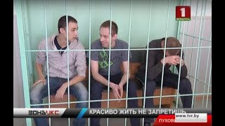 Пуховичский районный суд вынес приговор ворам, которые специализировались на дачных домиках. Зона Х