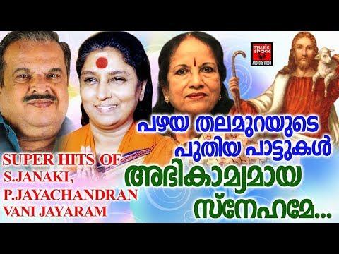 അഭികാമ്യമായസ്നേഹമേ # ChristianDevotionalSongs2017 # SuperHitsOf S.Janaki,Vani Jayaram,Pandran