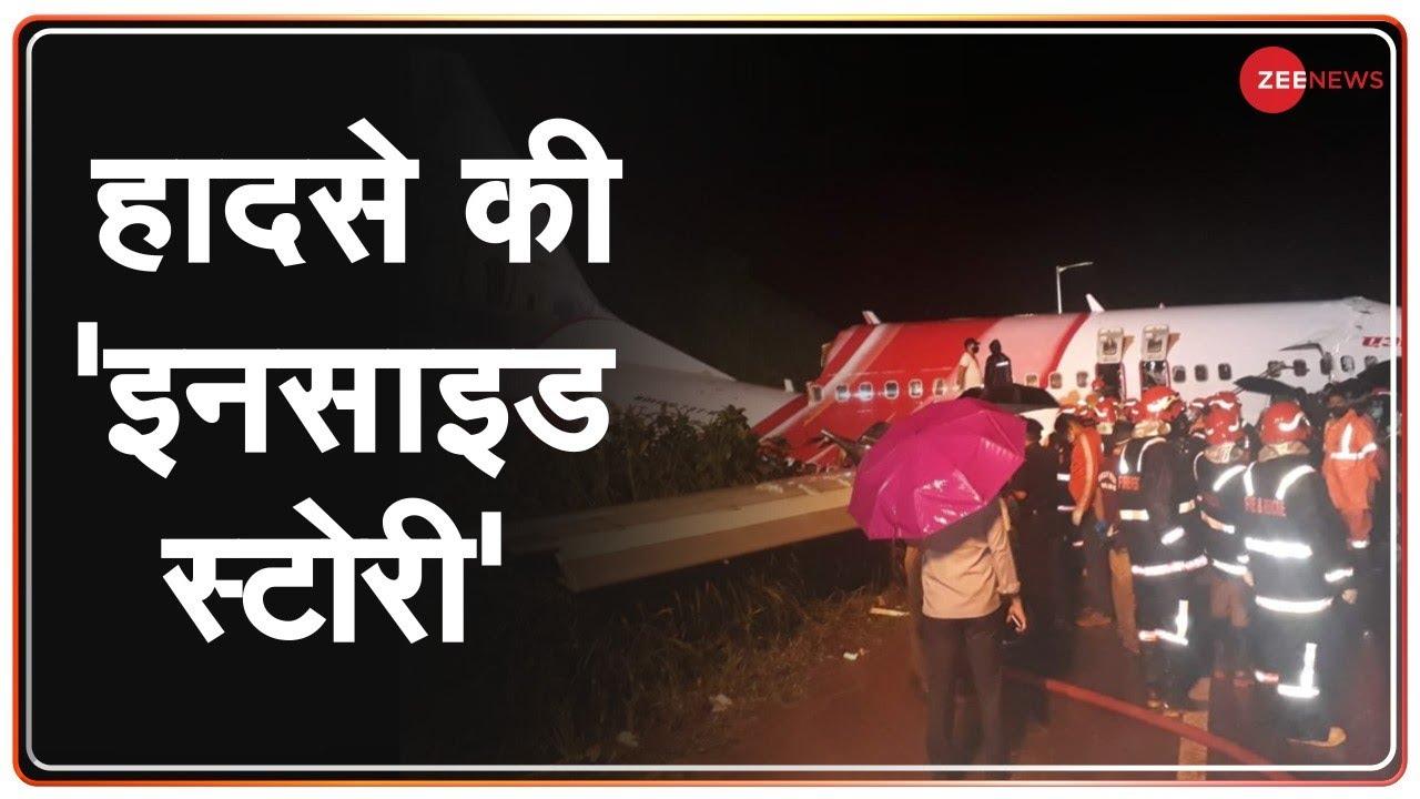Kozhikode plane crash की 'Inside story' | Kozhikode International Airport | Dubai to Kerala Flight