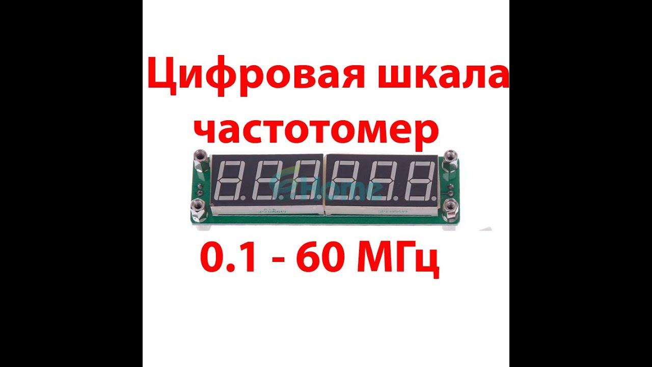 Изделие представляет собой набор для самостоятельной сборки любительского кв трансивера,. Цена – 2000 грн. 4. Цифровые шкалы, частотомеры. А) цифровая шкала-частотомер с индикацией на жки. Предназначена для индикации частоты в кв и укв аппаратуре, а также для работы в качестве.