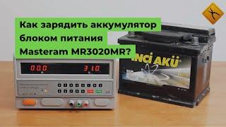 Зарядка автомобильного аккумулятора с помощью блока питания Masteram MR3020MR(Показана возможность зарядки автомобильного аккумулятора (АКБ) в домашних условиях с помощью лабораторног..., 2014-01-03T16:06:12.000Z)