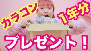 【カラコン紹介】カラコン1年分をプレゼント!?参加するしかないじゃん【POPLENS】【韓国カラコン】