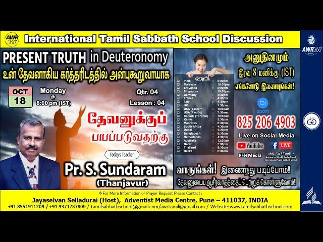 18 OCT 2021–Qtr.4 PRESENT TRUTH in Deuteronomy-LS-3: தேவனுக்குப் பயப்படுவதற்கு by Pr. S. Sundaram