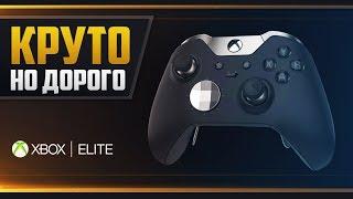 Xbox Elite Controller - СПУСТЯ ПОЛ ГОДА