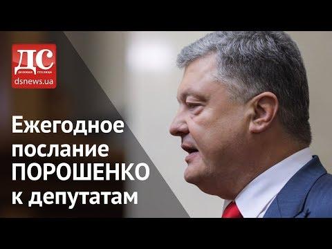 Порошенко выступил с горячей речью перед депутатами