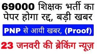 69000 shikshak bharti court news today | uptet latest news 2019 |