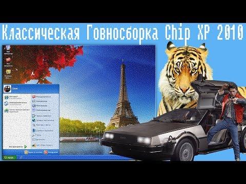 Классическая Говносборка Chip XP 2010