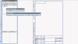Компактные панели в Компас 3D v11 (5/49)