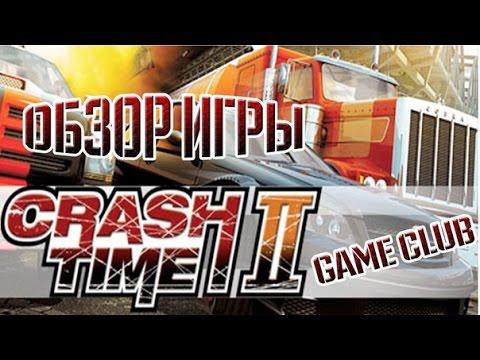 Погоняем в  Crash Time II #1 - Обзор игры