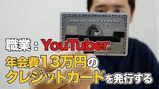アメックスプラチナ(年会費13万円)を僕が発行した理由