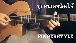 ทุกคนเคยร้องไห้-ป้าง Fingerstyle Guitar Cover by Toeyguitaree (TAB)