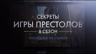 Игра Престолов | 8 сезон | Как снимали 4 серию