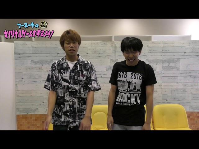フースーヤオリジナルゲーム『こっちこんかい!!!』