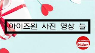 여자 아이돌 아이즈원 김민주 사진
