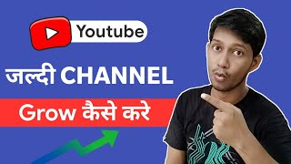 How To Grow Your Youtube Channel ! Tips For You