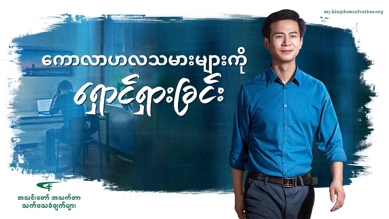 2020 Gospel Testimony in Burmese | ကောလာဟလသမားများကို ရှောင်ရှားခြင်း