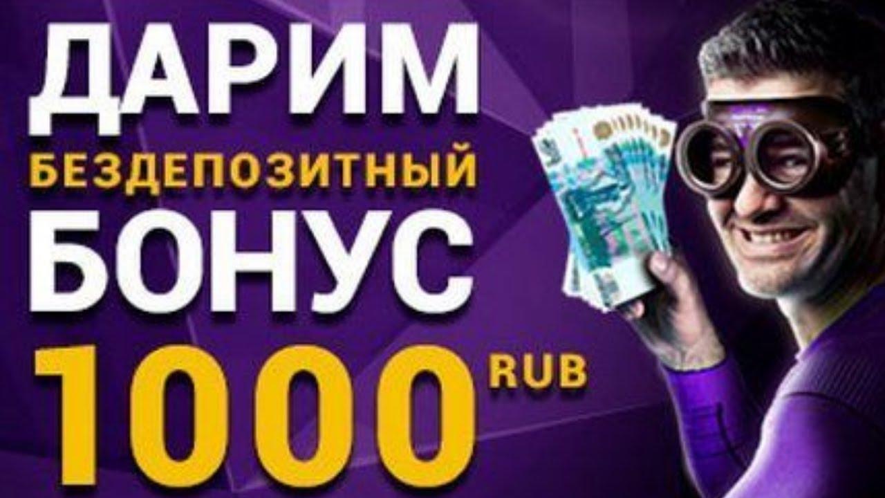 Бездепозитные бонусы онлайн казино за регистрацию 2020 Казино без вложений с выводом денег