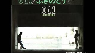ふきのとう/12.山のロープウェイ 作詩・作曲:山木康世 ⑩『011』28AH16...