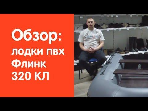 Надувная лодка Флинк 320 КЛ - обзор от магазина v-lodke.ru