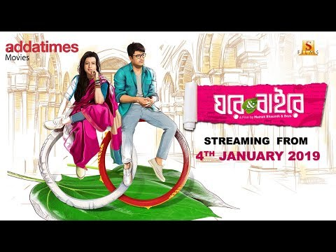 ghare-&-baire-|-streaming-from-4th-jan,-2019-|-addatimes-|-surinder-films