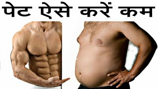 पेट कैसे घटाय/How to lose Belly fat/pet ki charbi kese kam kre/fat loss/weight loss