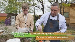 Шеф-повар Руслан МАКСИМОВ готовит Тальяту из кабана с картофелем