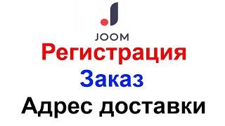 Joom регистрация (тіркелу)(, 2017-12-15T06:19:15.000Z)