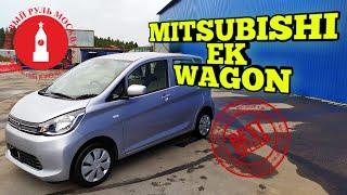 Mitsubishi ek wagon кей кар в москве