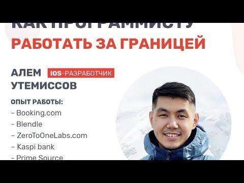 IT Среда | Алем Утемиссов | IOS-разработчик