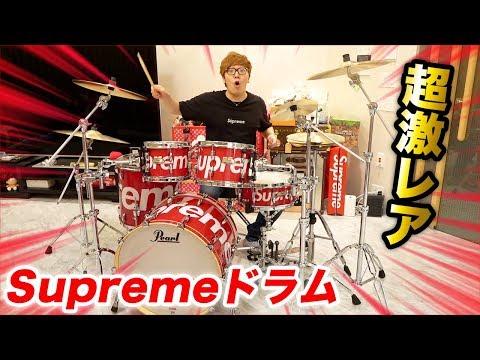 【世界に50台】シュプリームドラムでドラムデビューしたら爆音すぎw【Supreme Drum】