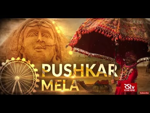 Special Report - Pushkar Mela 2019